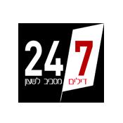 247 DEAL